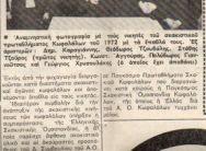 eoaknewspaper1