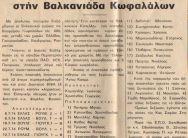 eoaknewspaper4