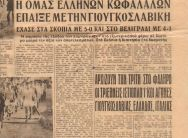 eoaknewspaper5