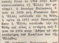 eoaknewspaper7