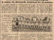 eoaknewspaper8