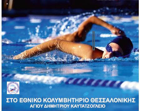 4ο Πανελλήνιο Πρωτάθλημα Κολύμβησης Κωφών 2017